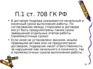 Ст 708 гк рф