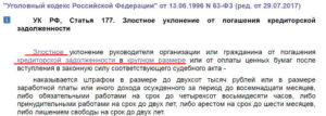 Ст177 и 159 ук рф