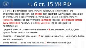 Ч4 ст15 ук рф