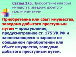 Ук рф ст 175 ч 2