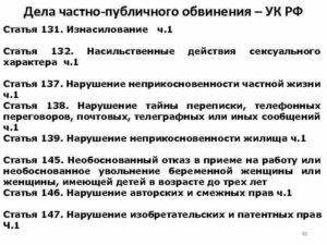 Ст 132 1 ук рф